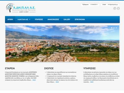 Αξιοποίηση Δημοτικής Περιουσίας Δήμου Αλίμου
